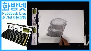 [화방넷 Live] 기초소묘 개체 설명, 드로잉 하는 방법, 소묘 그리기,