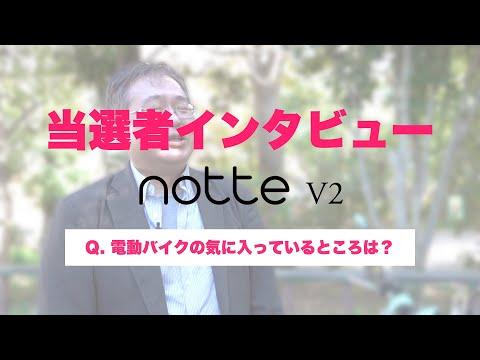 【notte V2 当選者インタビュー】電動バイクの気に入っているところは?