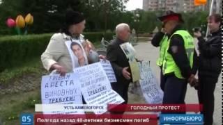 Необычная акция протеста прошла в Восточном Казахстане