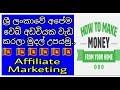 Sri lanka online money website