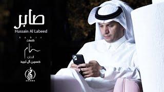 حسين ال لبيد - صابر (حصرياً)   2020 تحميل MP3