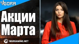 Муразор ловит читеров. Акции марта в world of tanks. События мира танков №109