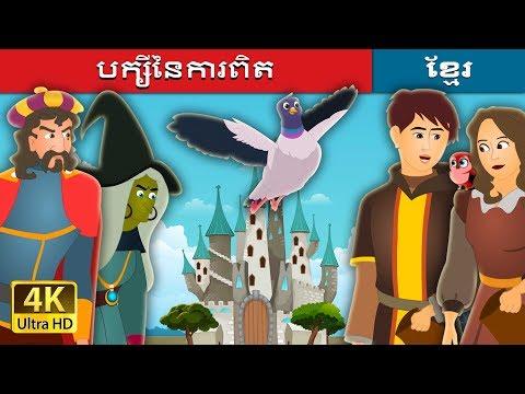 បក្សីនៃការពិត   The Bird of Truth Story in Khmer   រឿងនិទាន   រឿងនិទានខ្មែរ