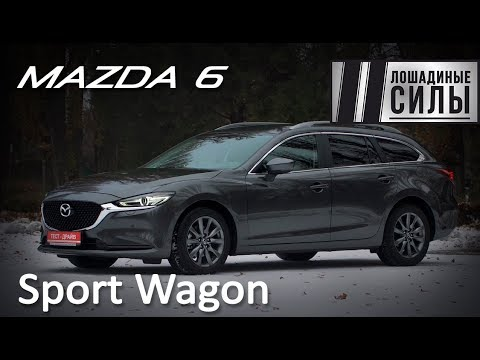 Mazda 6 SW Универсал класса D - тест-драйв 3