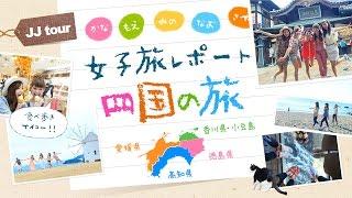 JJガール女子旅レポート「四国の旅」