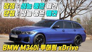 [글로벌오토뉴스] [시승기] 이것은 흡사 맥가이버칼, BMW M340i 투어링 xDrive