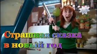 Лирическая русская комедия СТРАШНАЯ СКАЗКА В НОВЫЙ ГОД Веселая новогодняя комедия семейные комедии