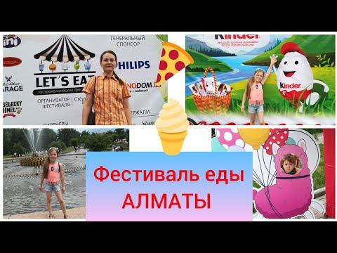 С днем пикников  Пикник в парке Lets eat fest. АЛМАТЫ Где отдохнуть семьёй в Алматы