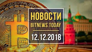 Новости Bitnews.Today 12.12.2018