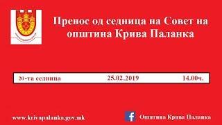 20.седница на Совет на Општина Крива Паланка