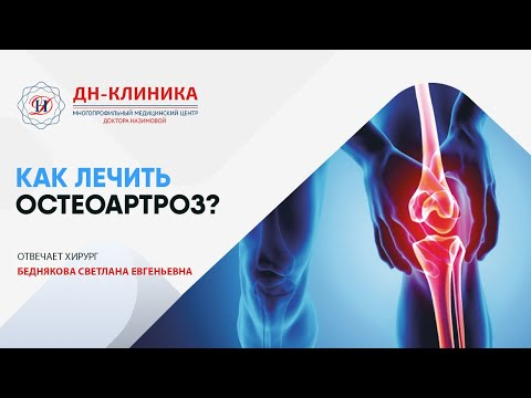 Ízületi fájdalom streptococcus-kal