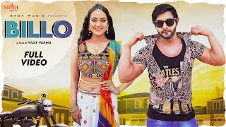 Billo - Vijay Varma | Indu Phogat | Mukesh Jaji | UK Haryanvi | New Haryanvi Songs Haryanavi 2020 - Download this Video in MP3, M4A, WEBM, MP4, 3GP