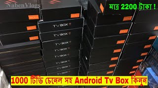 dd9d690a6 Android Tv Box Price In Bd 📺 Buy Smart Tv Box Cheap Price 🔥 Free Tv