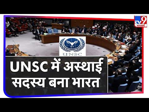 India 8वीं बार बना UNSC में अस्थायी सदस्य, America ने किया स्वागत- बौखलाया Pakistan