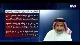 سفراء الظلام: الإرهابي عبدالرحمن بن عمير النعيمي