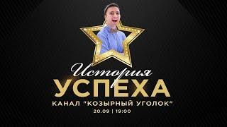 История успеха канала Козырный уголок | Займи самую козырную нишу на YouTube