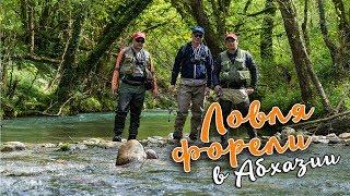Ловля форели в Абхазии.
