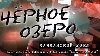 Кавказский узел. Чёрное озеро #15 ТНВ