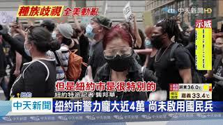 20200603中天新聞 直擊紐約非裔大型示威 防搶劫提早宵禁