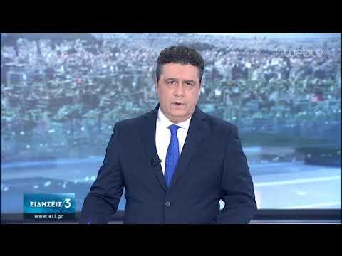 Στην Κομισιόν η Ελληνική πρόταση για τον τουρισμό – Την Τετάρτη οι αποφάσεις | 12/05/2020 | ΕΡΤ