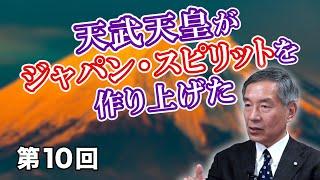 第10回 天武天皇がジャパン・スピリットを作り上げた