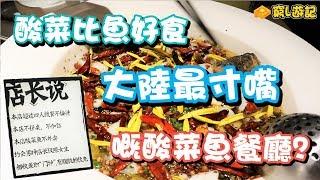 [窮L遊記‧深圳篇] #28 太二酸菜魚|酸菜比魚好食,大陸最寸嘴嘅酸菜魚餐廳?