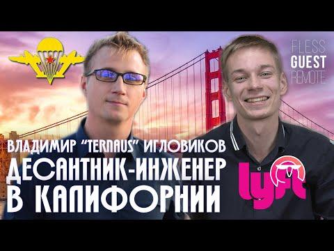 Игловиков: ВДВ, Kaggle, жизнь и зарплаты в Калифорнии, наука и менторство