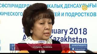 За прошлый год казахстанские психологи спасли от суицидов 114 подростков