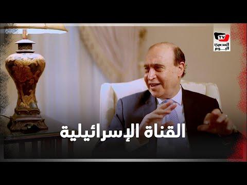 مميش أحد المستشارين قالي «إحنا مش عايزينك» والقناة الجديدة عطلت فكرة القناة الإسرائيلية