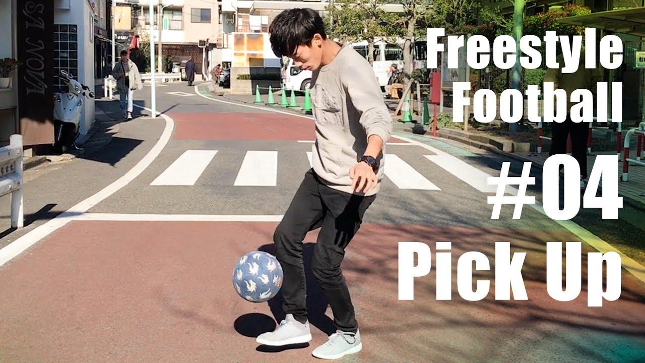 【ピックアップ】フリースタイルフットボール/リフティング技 #04 By Tokura