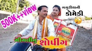 ગીગલી નુ શોપીંગ । ગગુડીયો- ગીગલી । Gigali Nu Shoping । New Gujarati Comedy 2020 । Bholabhai Comedy