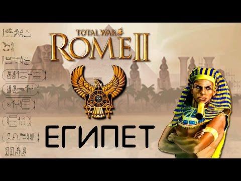 Rome2: TW за Египет. Серия №1.