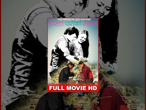 Tista Pariko Saino | Nepali Movie