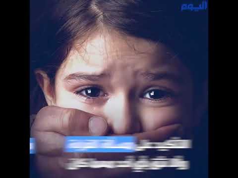 %93 من المعتدين على الأطفال أقارب درجة أولى وثانية