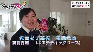 佐賀女子高校 2021年度学校紹介ビデオ① 出演 生徒会長 高田日和さん 校長 吉木知也 先生