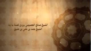 Gambar cover حمد بن علي بن عتيق