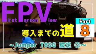 "【FPVドローン】Jumper T8SG PLUS サブトリム設定解説【How to setup Subtrim ""Jumper T8SG PLUS""】"