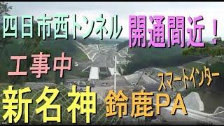 新名神工事中1/2鈴鹿パーキングエリア&スマートインター。四日市西トンネル