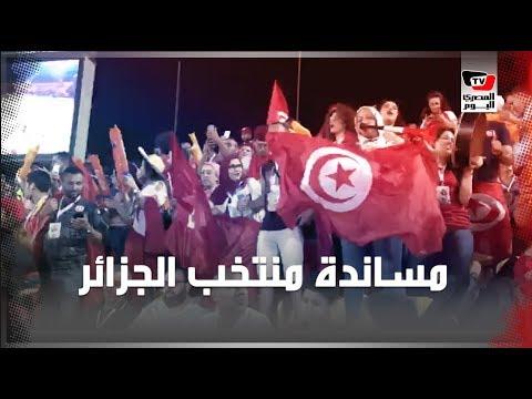 بالأغاني والأعلام.. جماهير تونس تساند منتخبها أمام مدغشقر بستاد السلام