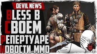 Devil News. Bless и тенденции MMORPG! FacePalm