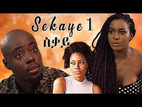 የኢትዮጵያ አዲስ ፊልም  - Sekaye - ስቃይ - New Ethiopian Film 2018 | Latest Ghallywood Movie (PAIN 1)