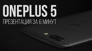 Презентация OnePlus 5 за 6 минут, на русском