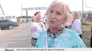 Село Молодежное празднует день рождения.