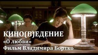"""Кино(в)едение. """"О любви"""". Фильм Владимира Бортко"""