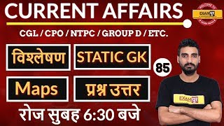 DAILY CURRENT AFFAIRS / RAILWAYS /SSC /UP EXAMS / HP / MP / DP || By Vivek Sir | 8 July 2020