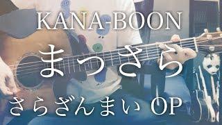 【コード付】まっさら / KANA-BOON アニメ「さらざんまい」OP【歌詞付き】