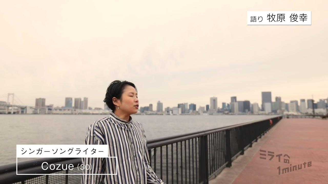 Cozue / シンガーソングライター