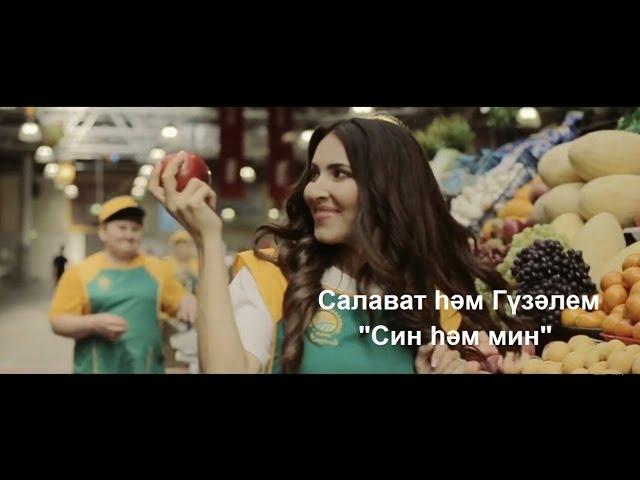 ГҮзӘлем Миннеханова, Салават МиҢнеханов — Син хэм мин — клип