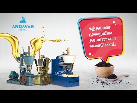 ANCIENT OIL  MACHINE MANUFACTURER