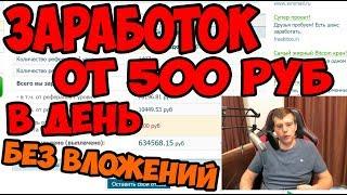💰Заработал 633 000 рублей на Seosprint без вложений. Как заработать 500 рублей в день